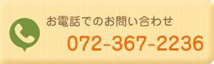 電話問い合わせ 072-367-2236